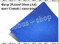 Фетр А4, синий 1мм