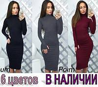 Женское платье гольф,французский трикотаж!Разные цвета!