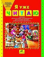 Я уже читаю.Сборник литературных произведений для чтения детьми дощкольного возраста.