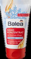 Крем - концентрат для рук  Balea Hand Konzentrat