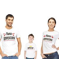 """Комплект футболок для всей семьи """"Мама папа и директор"""""""