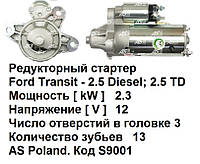 Стартер для Ford Transit 2.5 D - 2.5 TD. Форд Транзит (86-00). Редукторный. 100% аналог без редукторного.