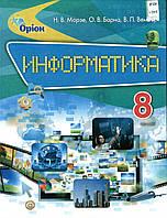 Информатика, 8 класс. Морзе Н.В., Барна О.В., Вембер В.П.