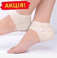 Силиконовые носки для увлажнения пяток (белые), комплект 2шт (1пара)