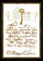 ВТ-1013 Набор для вышивания Crystal Art Благословение дома