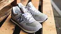 Кроссовки мужские  New Balance 574 Light Grey оригинал