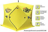 Палатка для зимней рыбалки Holiday HOT CUBE 2 147 х 147см H-10551