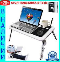 Раскладной портативный столик - подставка для ноутбука с охлаждением Е-Table