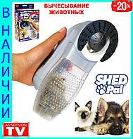 Машинка для вычесывания шерсти животных Shed Pal (Шед Пал)