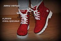 """Ботинки зимние красные """" Timberland """" натуральный нубук шнуровка  код 1284"""
