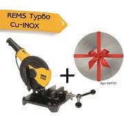 REMS Турбо Cu-INOX Торцовочная пила +диск в подарок