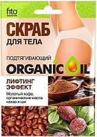 Фитокосметик Органик Ойл скраб для тела органический подтягивающий (лифтинг-эффект) 100мл
