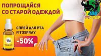 Спрей для похудения эффективное средство Fito Spray (Фито Спрей)