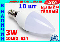 10шт.! 3W Е14 10LED Экономная светодиодная лампа - свеча, LED лампа КАЧЕСТВО!
