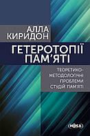 Гетеротопії пам'яті: Теоретико-методологічні проблеми студій пам'яті Киридон А