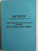 Книга: Самоходный кормоуборочный комбайн КСК-100А / КСК-100А1 Каталог деталей и сборочных единиц