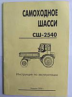 Самоходное шасси СШ-2540 Инструкция по эксплуатации и техобслуживанию трактора