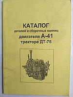Двигатель А-41 Каталог деталей и сборочных единиц