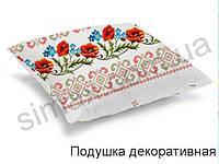 Подушка декоративная (рогожка) 50х50 см