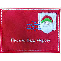 Письмо Деду Морозу 26х18 см 800971