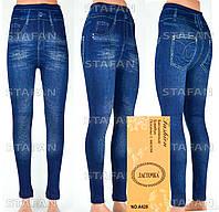 Подростковые гамаши под джинс на тонком меху A428-10-R