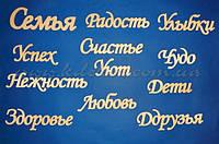 Слова для коллажа СЕМЬЯ заготовки для декора набор №2