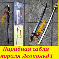 """Сабля парадная """"Леопольд I (король Бельгии)"""". 60 см. Сабля сувенирная HK004."""