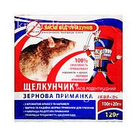 Щелкунчик зерно от крыс и мышей 120 г