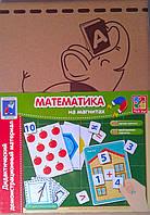 Дидактический материал: Математика на магнитах VT3701-03 Vladi Toys Украина
