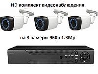 HD комплект видеонаблюдения на 3 камеры 960р 1.3Mp