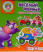 """Развивающая игра с липучками """"Веселый фермер"""" VT1310-01 Vladi Toys Украина"""