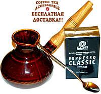 Турка керамическая с деревянной ручкой + молотый кофе 250 г (вакуумный брикет) + ложка для турки!