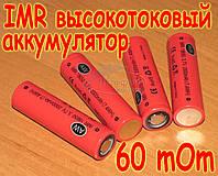 Высокотоковый аккумулятор AW IMR 18650 2000mAh 10A для электронных сигарет