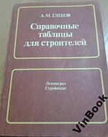 Глебов А М. Справочные таблицы для строителей 1989