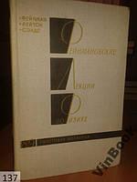 Фейнмановские лекции по физике. Задачи и упражнени