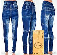Подростковые гамаши под джинс на тонком меху A428-12-R