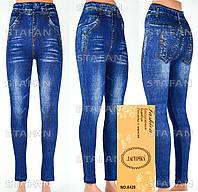Подростковые гамаши под джинс на тонком меху A428-13-R