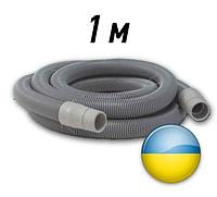 Шланг сливной 1 м для стиральных машин