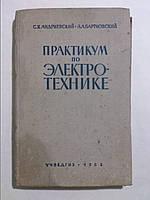 """С.Андриевский """"Практикум по электротехнике"""""""
