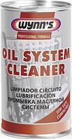 Mасло для промывки двигателя WYNN'S OIL SYSTEM CLEANER 325мл - промывка двигателя  при замене масла