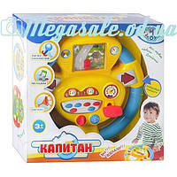 "Детский руль автотренажер ""Капитан"": поворотник, звуки мотора"