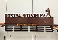 """Медальница для боксера """"Kostya Botviniev"""""""