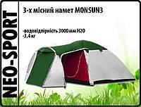 Палатка 3-х місна MONSUN3 - 3000мм. H2О - 3,4 кг.