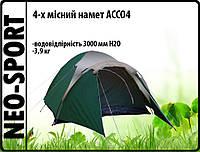 Палатка 4-х місна ACCO4 - 3000мм. H2О - 3,9 кг.
