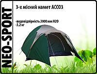 Палатка 3-х місна ACCO3 - 3000мм. H2О - 3,2 кг.