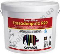 Штукатурка силиконовая для наружных работ Caparol Capatect Fassadenputz K20