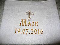 Полотенце крестильное с вышивкой