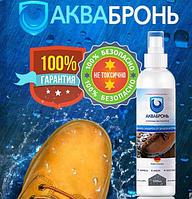 АкваБронь средство для защиты обуви от влаги и грязи