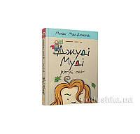 Книга Джуди Муди спасает мир Старый Лев 9786176792468
