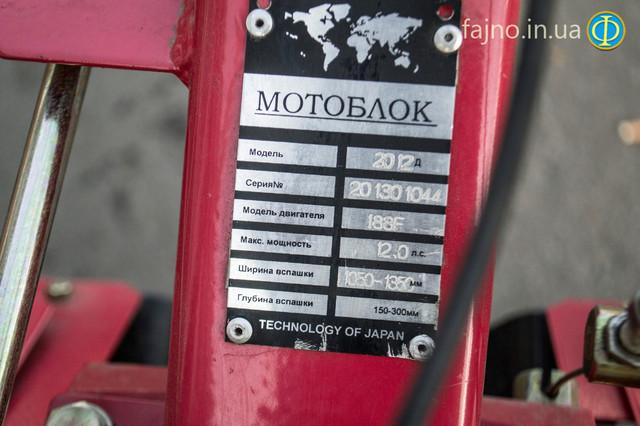 Мотоблок дизельный Победит 2012Д фото 9